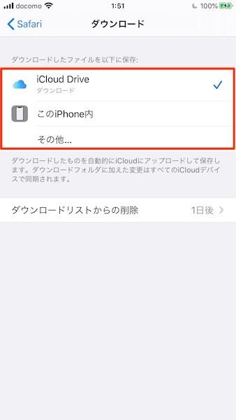zip ファイル  iphone