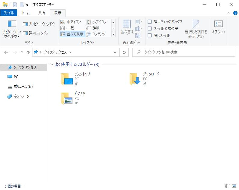 最近使ったファイル