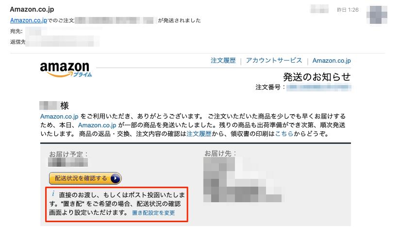 注文発送時のメール