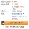 Amazonで間違えて1クリック購入しない様に設定しよう!キャンセルと返金方法