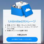 Amazonの容量無制限「Unlimitedストレージ」と「プライムフォト」の違い