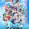 『ソラヒメ ACE VIRGIN -銀翼の戦闘姫-』レビュー!美少女×戦闘機育成シミュレーション