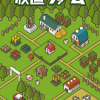 『放置ファーム』レビュー!農場をのんびり育てるかわいいゲーム