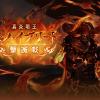 【グラブル】撃滅戦 ゼノ・イフリート!灼滅の金剛杵と真なるアニマはHELLとマルチでドロップ