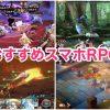 人気のあるRPGアプリ!無料のiPhone・Androidで遊べるスマホゲーム