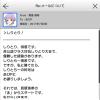 【ミリシタ】アイドルからメールが来る条件や返信による効果