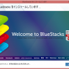 PC上でAndroidのスマホゲームが簡単に動かせる!BlueStacks(ブルースタックス)