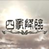 【グラブル】4属性同時開催の四象降臨は何やればいいの?取る武器は?